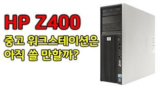 HP Z400 중고 워…