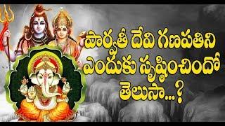 పార్వతీదేవి గణపతిని ఎందుకు సృష్టించిందో తెలుసా...? | Story of Ganesh | Eyetv enteratinments