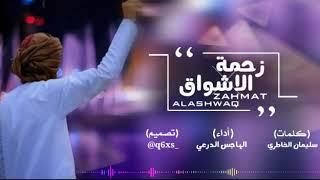 شله حزينه بصوت الهاجس الدرعي بعنوان ( زحمة الاشواق ) لشاعرها سليمان الخاطري