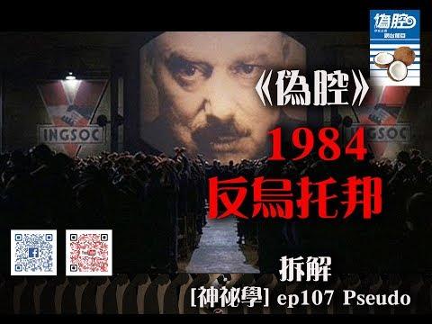 《偽腔》1984 反烏托邦 神秘學 蠍子王 ep107 Pseudo
