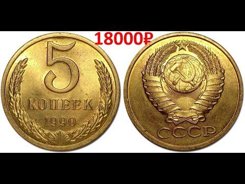 Реальная цена и обзор монеты 5 копеек 1990 года. Все разновидности и их стоимость. СССР.