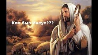 Урок этики. Кем был Иисус???