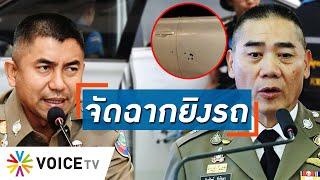 Talking Thailand - 'บิ๊กโจ๊ก' ไม่ห่วงรถ จนถูกสงสัย 'ที่รถถูกยิงแค่จัดฉาก' แต่ ผบช.น.ชี้มีคืบหน้า
