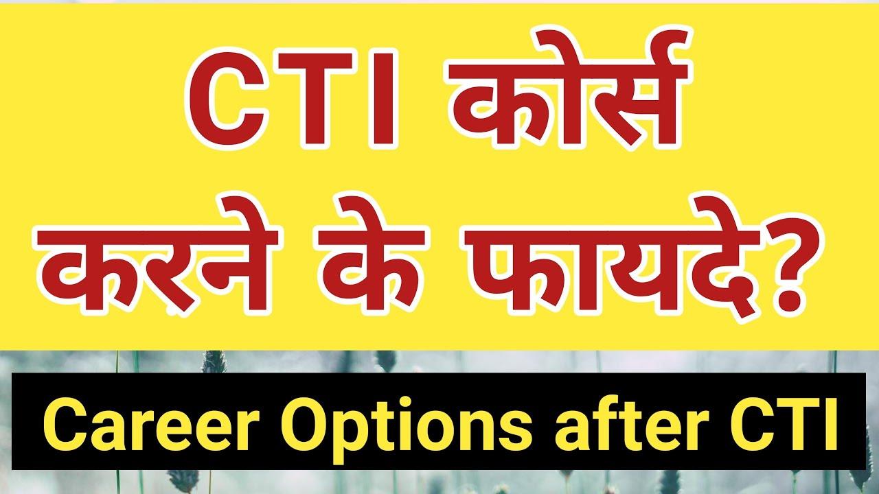 CTI करने के फायदे    Career options after CTI    CTI Course