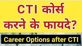 CTI करने के फायदे  ||  Career options after CTI   ||  CTI Course  || cits benefits   || cti benefits