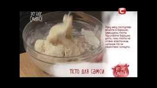 Рецепт: Тесто для самсы - Все буде смачно - Выпуск 134 - 29.03.15