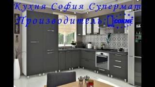 Видео обзор кухни София Престиж Супермат Сокме 2016