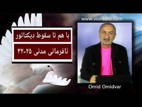 Omid Omidvar-Civil disobedience-نافرمانی مدنی