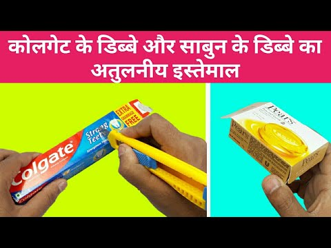 Best Out Of Waste Colgate Box And Soap Box | Reuse Colgate Box | Reuse Soap Box | Waste Material