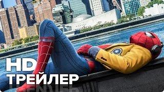 Человек-паук: Возвращение домой - Трейлер 2 (Русский) 2017