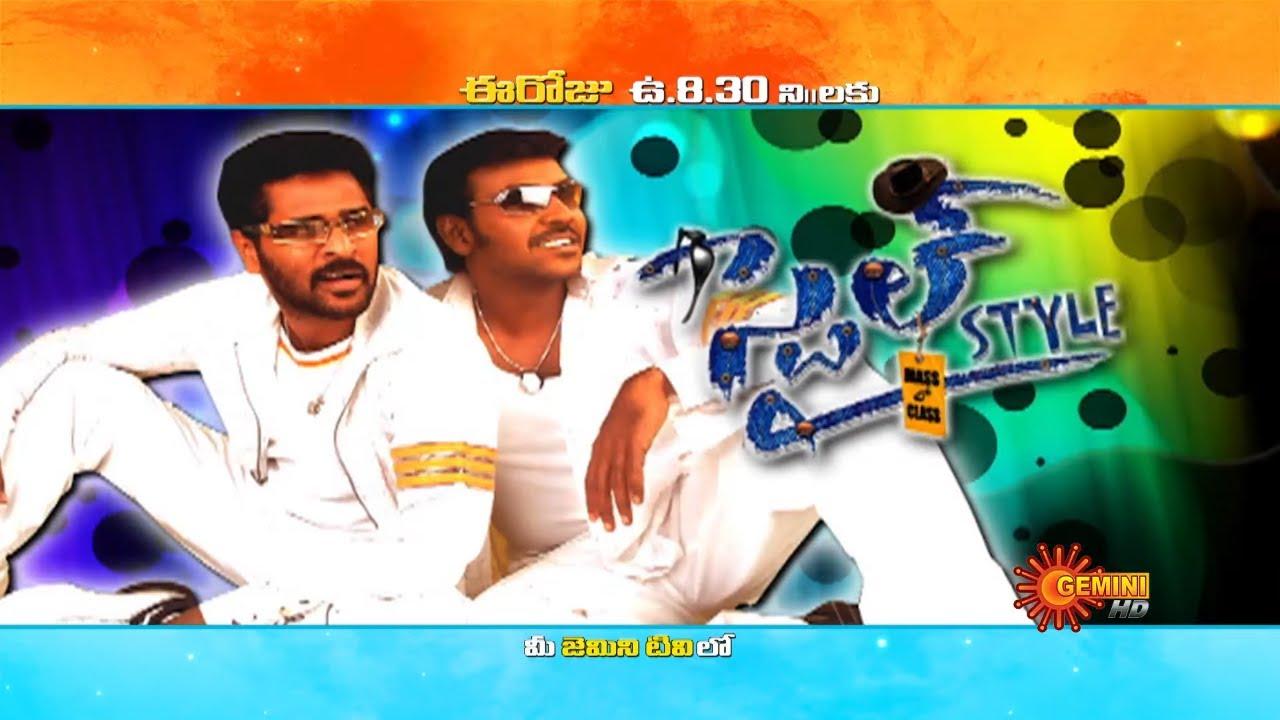 Style - Movie Promo | 11th July 2021 @8.30AM | Gemini TV