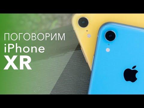 Поговорим за IPhone XR