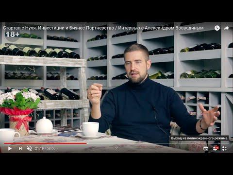 Стартап с Нуля. Инвестиции и Бизнес-Партнерство / Интервью с Александром Воеводиным