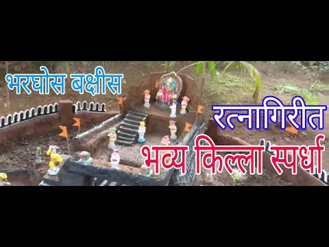 Fort making Competition | Ratnagiri| Umesh shetye |