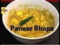 Paneer Bhapa in Microwave | Steamed Paneer in Microwave | Easy & Quick Microwave Recipes