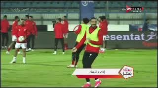 ستاد مصر - تشكيل فريقين الأهلي والاتحاد السكندري في مباراة اليوم.. وتعليق عماد متعب على التشكيل