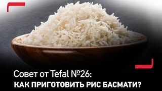 Совет от Tefal №26: Как приготовить идеальный рис басмати?