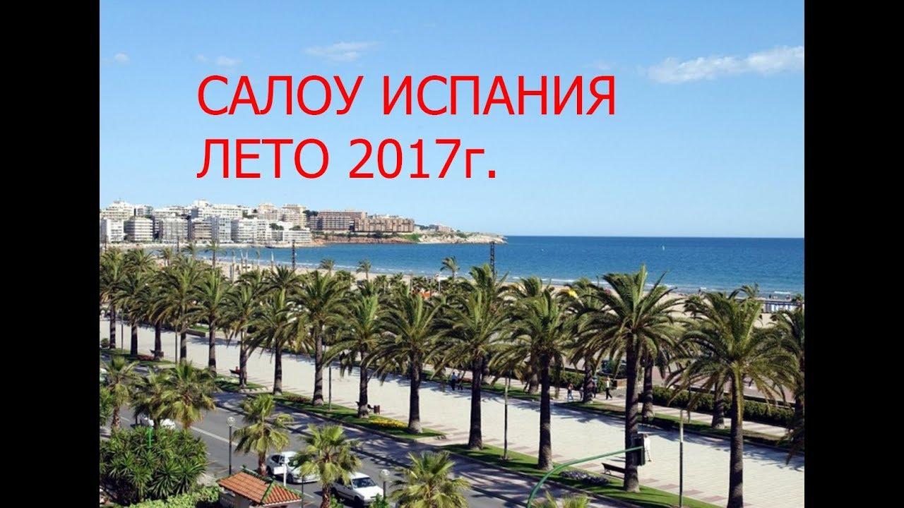 Отзыв  про отдых в Испании!!! Салоу лето 2017!