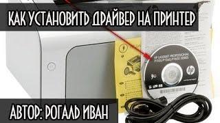 Як встановити драйвер на принтер
