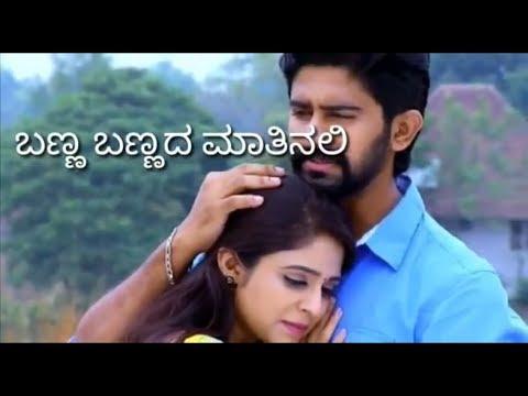 ನಾನು ಮಾಡಿದ ತಪ್ಪೇನು | Kannada New Album Cut Song | 2017 |