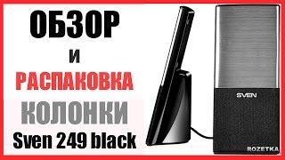 Обзор и Распаковка  Колонки SVEN 249 (обзор звучания в следующем видео) rozetka.com.ua