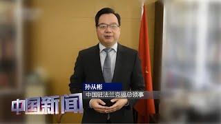 [中国新闻] 中国驻法兰克福总领馆:使领馆是海外中国公民的坚强后盾 | 新冠肺炎疫情报道