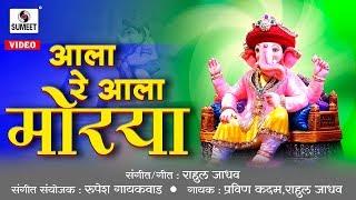 Ala Re Ala Morya - Ganesha Song - Sumeet Music