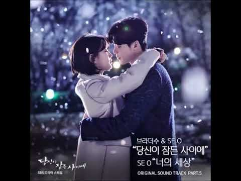 While You Were Sleeping -  Brother Su , SE O ( While You Were Sleeping 2017 OST Part 5) Instrumental