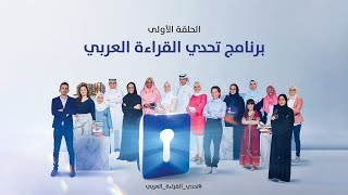 الحلقة الأولى - برنامج تحدي القراءة العربي