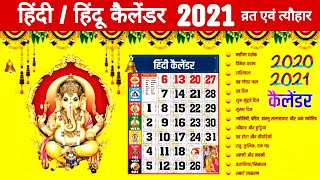 Hindu Calendar 2021   2021 Ka Calendar   2021 Calendar   Indian Holidays Calendar 2021 with Festival screenshot 1