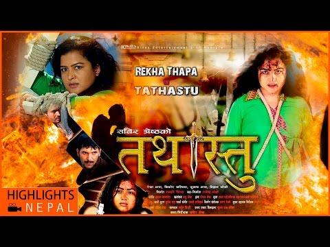 TATHASTU | Nepali Superhit Short Movie | Rekha Thapa, Kishor Khatiwada