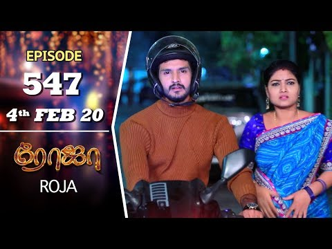 ROJA Serial | Episode 547 | 4th Feb 2020 | Priyanka | SibbuSuryan | SunTV Serial |Saregama TVShows