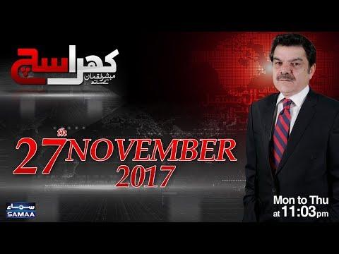 Khara Sach   Mubasher Lucman   SAMAA TV   27 Nov 2017