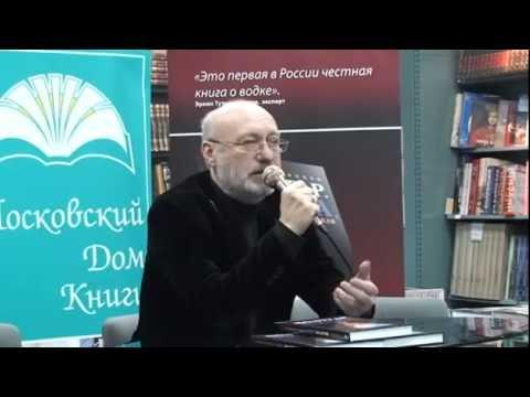Борис Родионов в Московском Доме Книги   часть 1