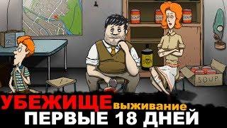 Выживание в убежище после атомной войны (1-18 день) - 60 seconds