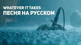 Whatever It Takes на русском. О чем поют Imagine Dragons