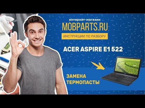 ЗАМЕНА ТЕРМОПАСТЫ ACER ASPIRE E1 522/ ЧИСТКА ACER ASPIRE E1 522
