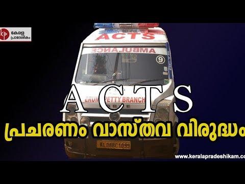 ACTS പ്രചരണം വാസ്തവ വിരുദ്ധം | Online news | Kerala Pradeshi