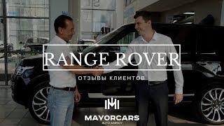 Обзор Range Rover. Выдача а/м клиенту. MAYORCARS-автомобильное агентство.