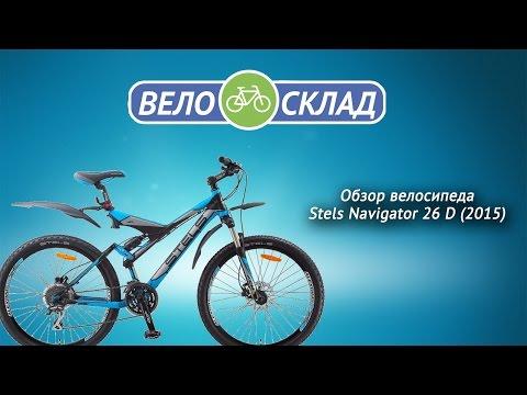 Обзор велосипед Stels Navigator 26 D 2015
