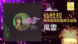 仙杜拉 Xian Du La - 風雲 Feng Yun (Original Music Audio)