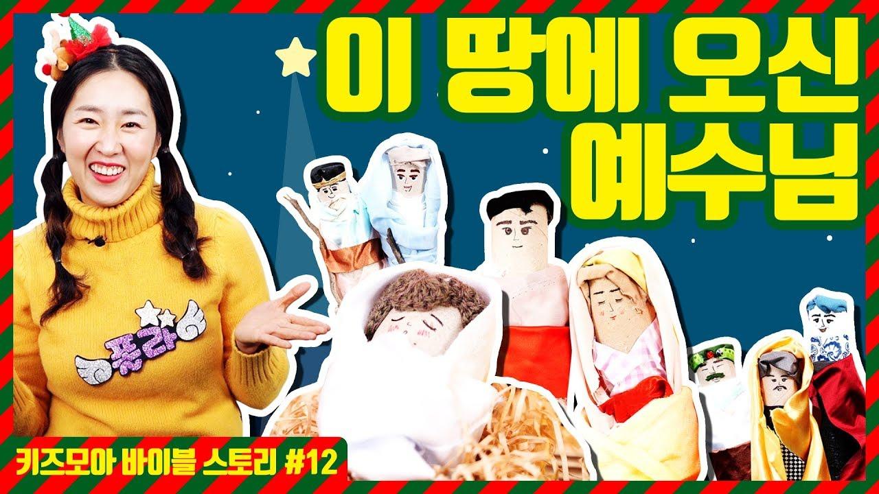 [키즈모아 바이블 스토리 #12] 이 땅에 오신 예수님 / 크리스마스 뮤지컬 / 주일학교 영상 / 교회학교 설교 / 성탄절 / Merry Christmas