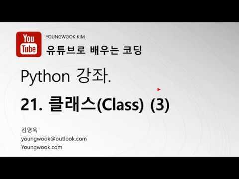 유튜브로 배우는 코딩 파이썬 강좌 21 클래스(Class)(3) 코드