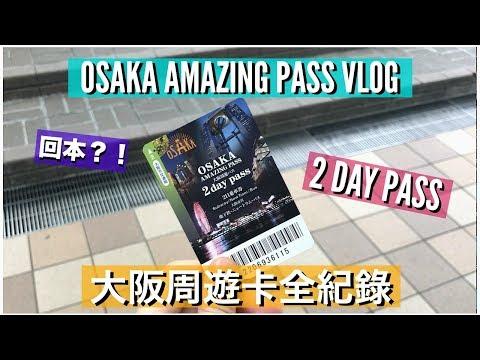 大阪周遊卡全紀錄🏯【OSAKA AMAZING PASS