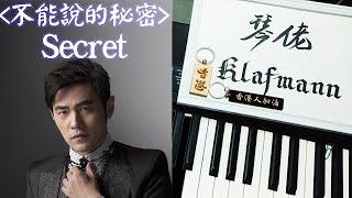 周杰倫 Jay Chou - 《不能說的.秘密》OST - Secret [鋼琴 Piano - Klafmann]