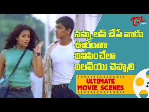 నన్ను లవ్ చేసేవాడు ఊరంతా వినిపించేలా ఐలవ్ యూ చెప్పాలి   Ultimate Movie Scenes   TeluguOne