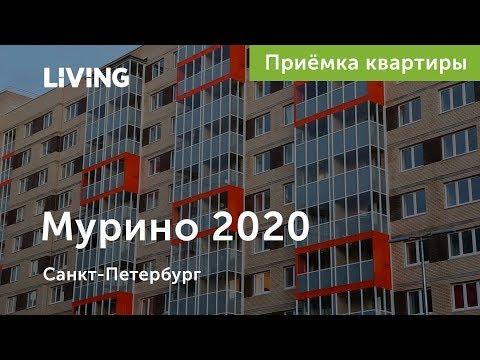 Приемка квартиры в ЖК «Мурино 2020». Застройщик «Самолет ЛО». Новостройки Санкт-Петербурга