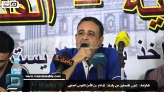 مصر العربية | الكرامة :  تحرير فلسطين من واجبات  الدفاع عن الأمن القومى المصرى