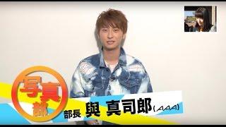 今回公開されるエイベックス・マネジメント学園動画は、AAA 與真司郎が...