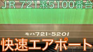 【JR北海道】721系5100番台 三菱IGBT-VVVF 3851M 快速エアポート109号 新千歳空港→札幌【三菱IGBT走行音】